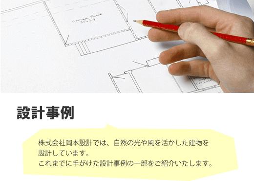 株式会社岡本設計の設計事例 岡本建築設計事務所では、自然の光や風を活かした建物を設計しています。これまでに手がけた設計事例の一部をご紹介いたします。